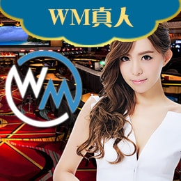 WM百家樂